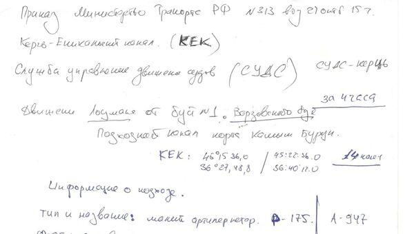 Трофейные документы, изъятые у украинских моряков
