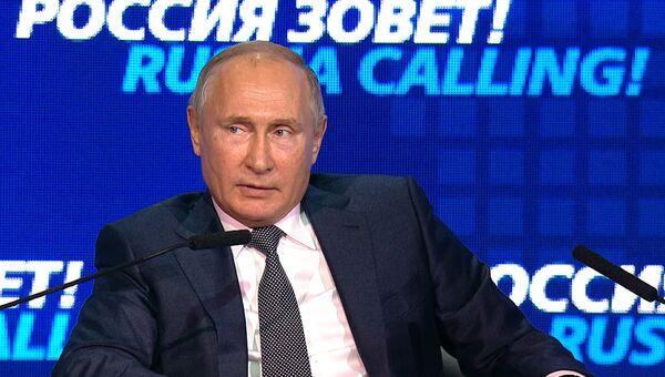 Выступление Владимира Путина на инвестфоруме Россия зовет!