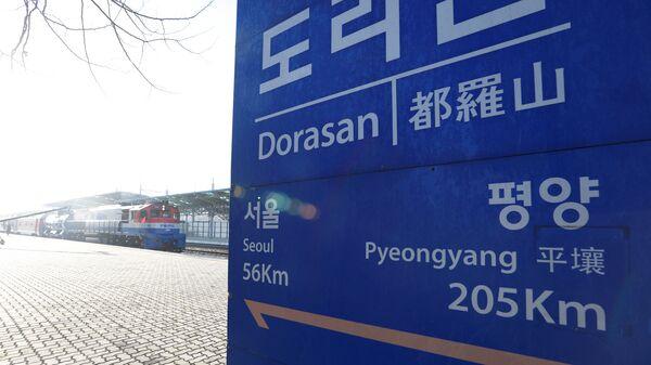 Южнокорейский поезд перед отправлением в КНДР. 30 ноября 2018