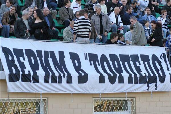 Болельщики Торпедо