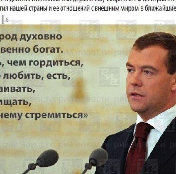 Первое послание Дмитрия Медведева Федеральному Собранию. ИНФОграфика