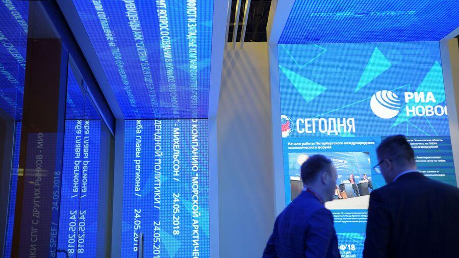 На стенде Международного информационного агентства Россия сегодня на Петербургском международном экономическом форуме 2018