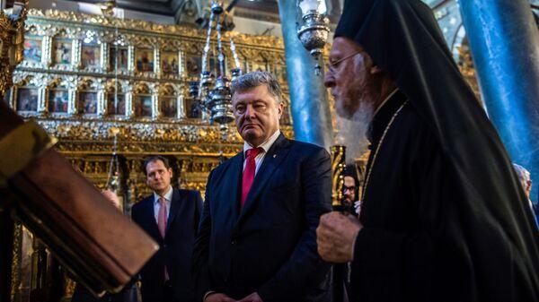 Президент Украины Петр Порошенко и Вселенский патриарх Варфоломей в Стамбуле