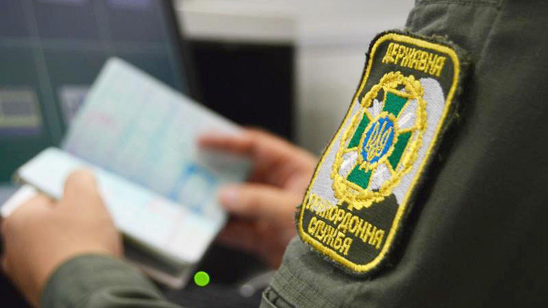 Паспортный контроль на Украине - РИА Новости, 1920, 16.07.2021