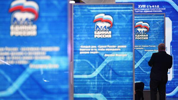 Площадка проведения XVIII Съезда партии Единая Россия.  7 декабря 2018
