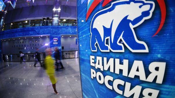 Стенд партии Единая Россия