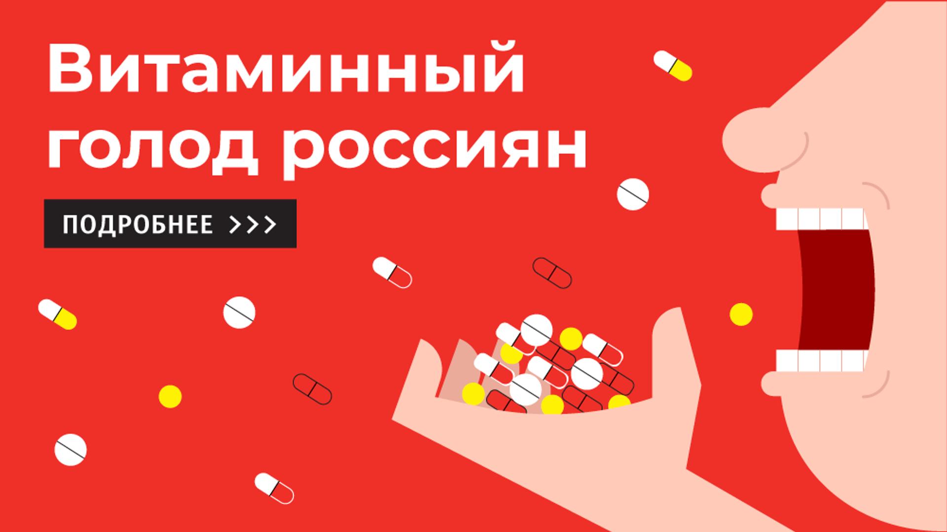 Витаминный голод - РИА Новости, 1920, 12.10.2018
