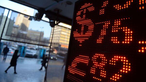 Табло курса обмена валют на улице в Москве