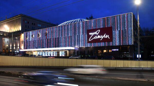 Здание Театра Сатиры в Москве