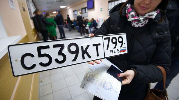 Выдача регистрационных знаков транспортных средств