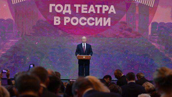 Президент РФ Владимир Путин выступает на церемонии открытия года театра во время посещения Российского театра драмы имени Ф. Волкова