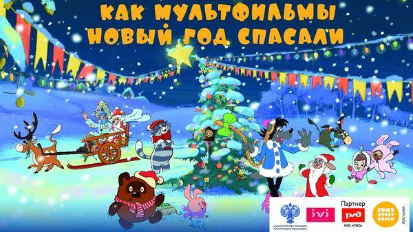 Новогоднее шоу Как мультфильмы Новый Год спасали киностудии Союзмультфильм