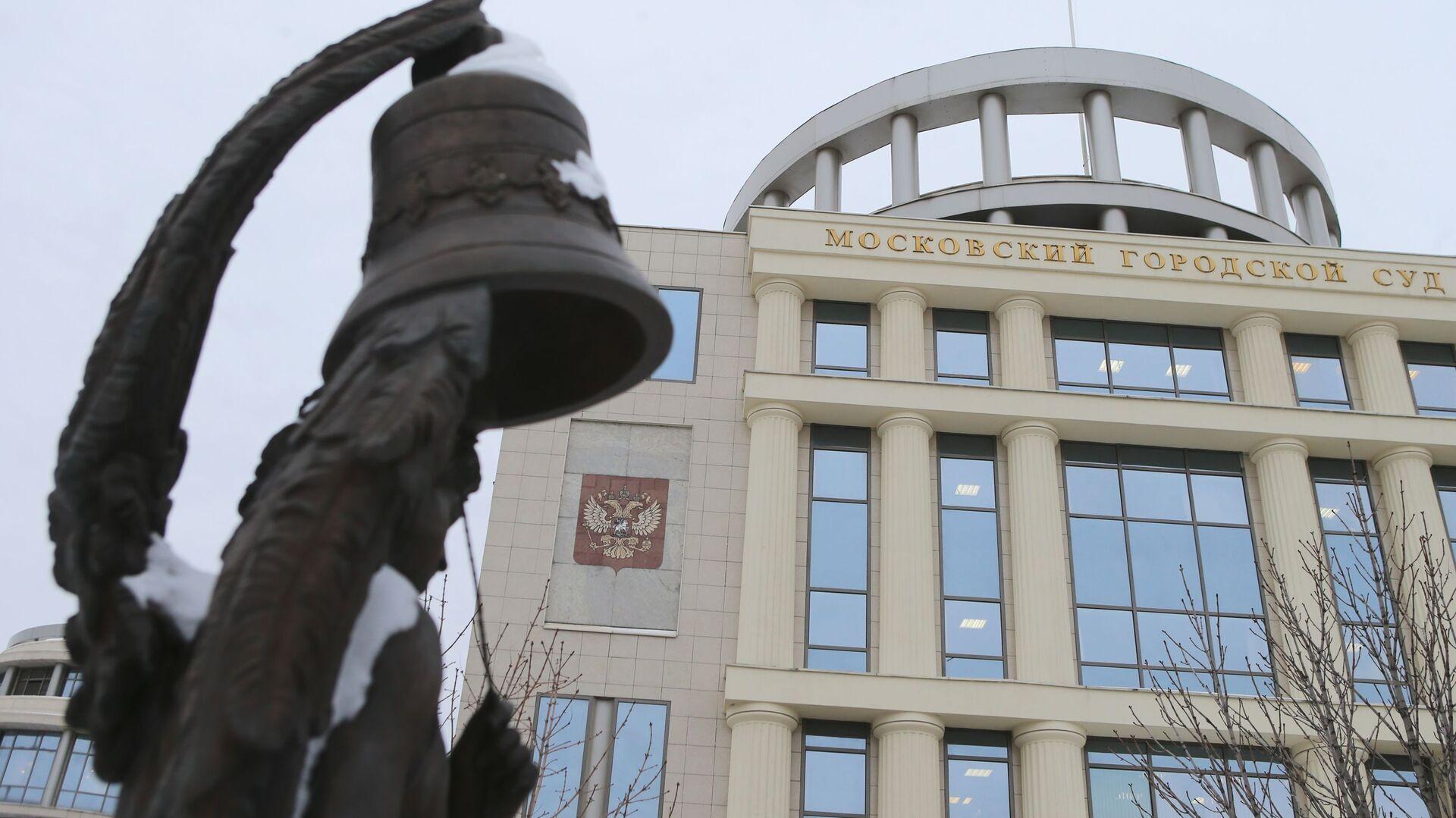 Здание московского городского суда - РИА Новости, 1920, 06.05.2021