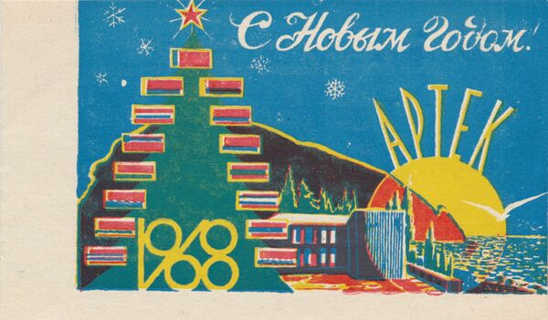 Новогодняя открытка, придуманная в Артеке