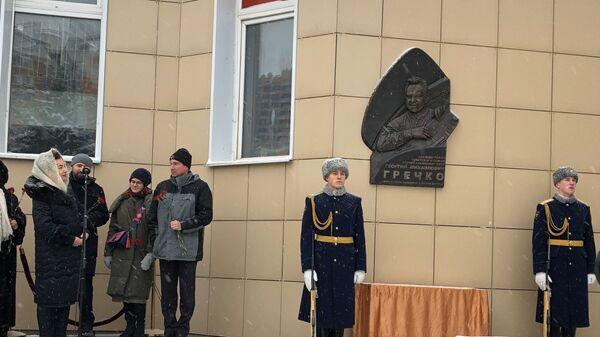 Открытие мемориальной доски Георгию Гречко в Останкинском районе Москвы. 27 декабря 2018