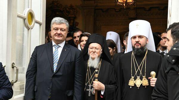 Президент Украины Петр Порошенко, Вселенский Патриарх Варфоломей и митрополит Епифаний после церемонии подписания томоса
