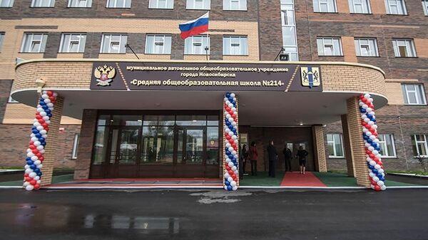 Средняя общеобразовательная школа № 214 в Первомайском районе Новосибирска