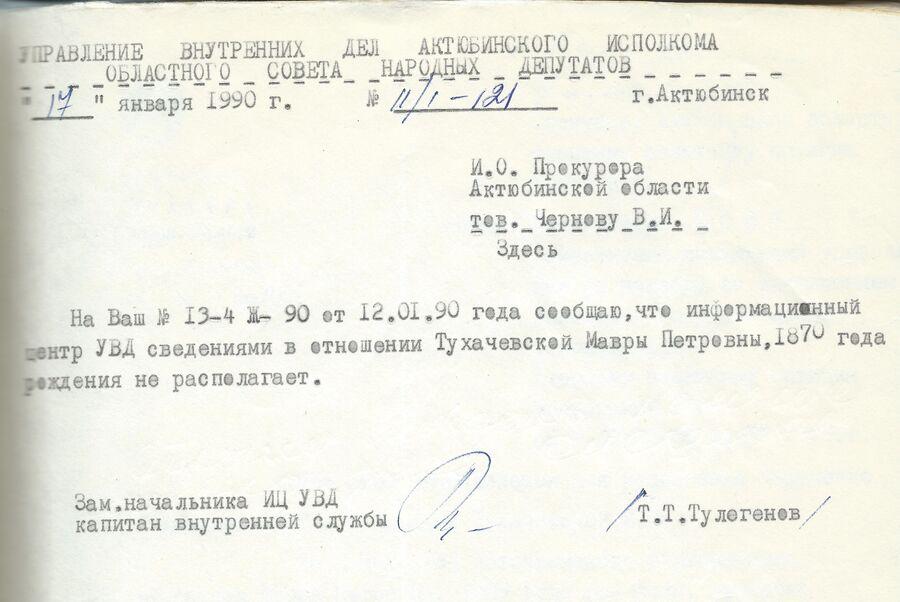 Ответ Информационного центра УВД Актюбинской области Казахстана на запрос по розыску материалов о Мавре Петровне Тухачевской