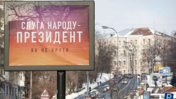 Агитационный плакат в Киеве, Украина