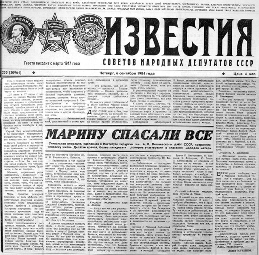 Статья в Известиях, посвященная спасению Марины
