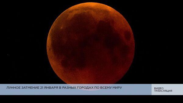 LIVE: Лунное затмение в разных городах по всему миру