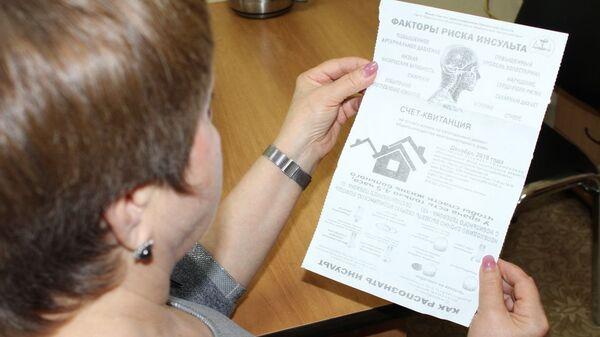 Информирование населения о первых симптомах инсульта на квитанциях ЖКХ в Пензенской области