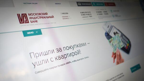 Сайт Московского Индустриального Банка