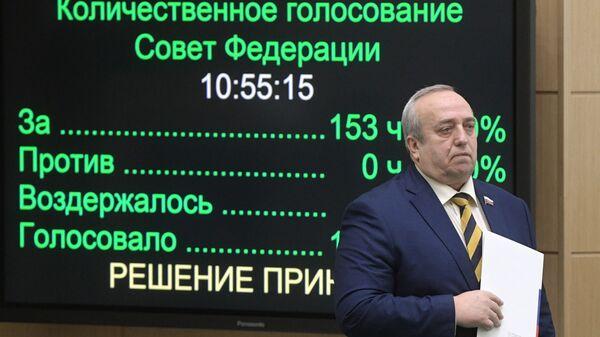 Франц Клинцевич на заседании Совета Федерации РФ