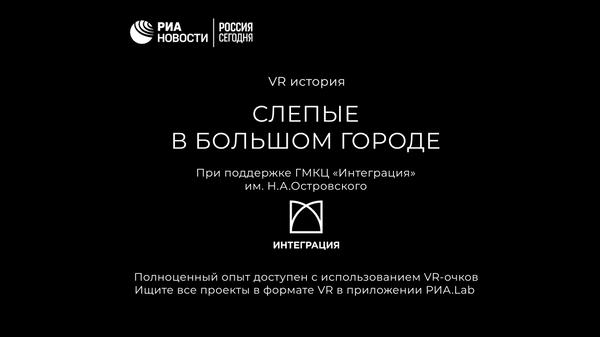 VR-проект Слепые в большом городе