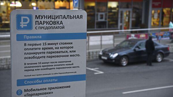 Парковка в Воронеже