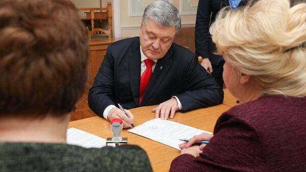 Действующий президент Украины Петр Порошенко проходит регистрацию кандидатов в президенты страны