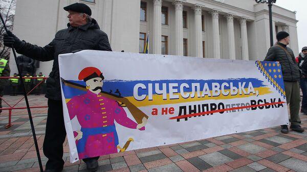 Акция в Киеве с требованием декоммунизации названия Днепропетровской области