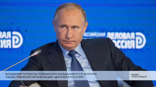 LIVE: Владимир Путин на пленарном заседании 11-го форума Деловой России