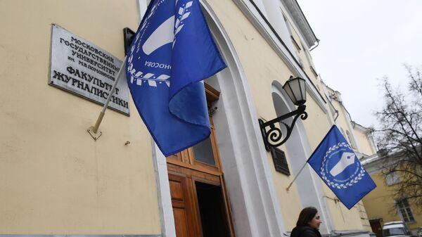 Вход в здание факультета журналистики Московского государственного университета имени М. В. Ломоносова