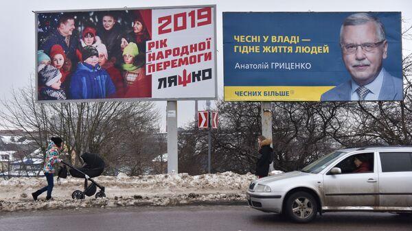 Агитационные плакаты кандидатов в президенты Украины Олега Ляшко и Анатолия Гриценко на одной из улиц Львова