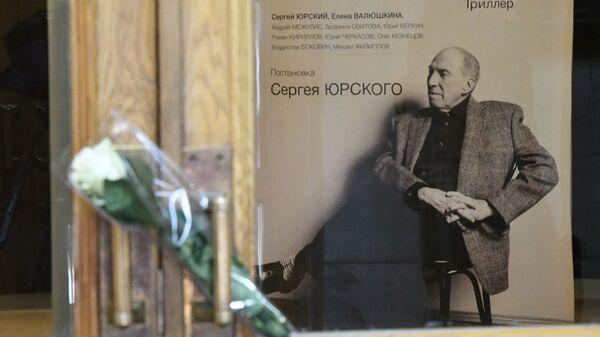 Цветы у входа в театр имени Моссовета в память о народном артисте России Сергее Юрском