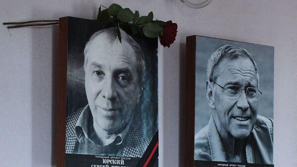 Цветы на портрете Серея Юрского в холле театра имени Моссовета