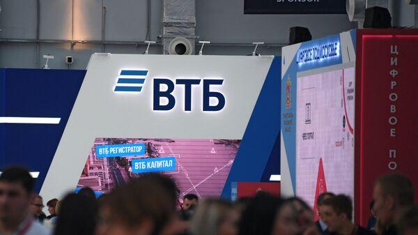 Стенд Банк ВТБ