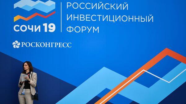 Баннер с символикой Российского инвестиционного форума в Сочи