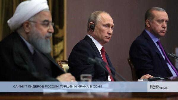 LIVE: Саммит лидеров России, Турции и Ирана в Сочи