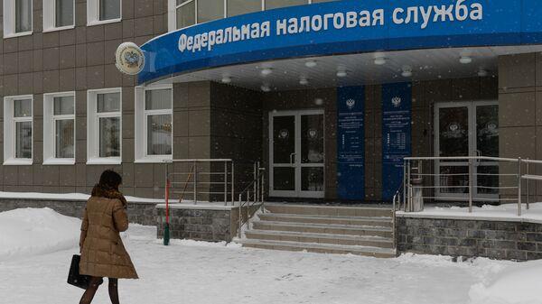 Здание инспекции Федеральной налоговой службы РФ