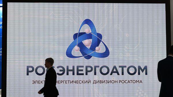Стенд концерна Росэнергоатом на Российском инвестиционном форуме в Сочи