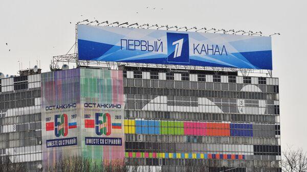 Баннер Первого канала на здании телевизионного технического центра Останкино