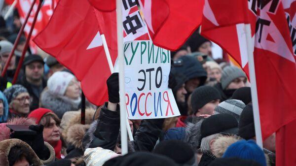 Участники митинга За сохранение территориальной целостности России. Против передачи Курильских островов Японии в Москве. Архивное фото