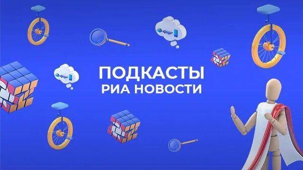 Подкасты РИА Новости