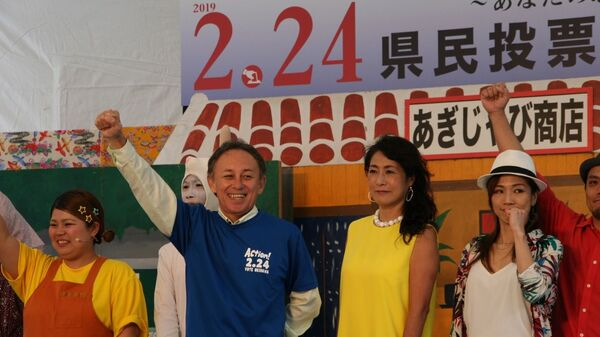 Референдум на острове Окинава в Японии