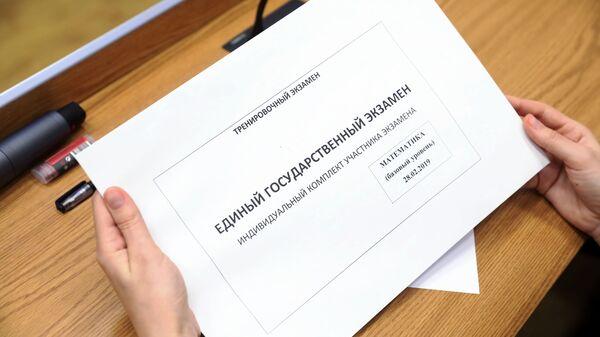 Комплект тренировочного экзамена во время всероссийской акции Единый день сдачи ЕГЭ с родителями в Москве