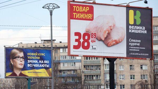 Агитационный плакат кандидата в президенты Украины Юлии Тимошенко на одной из улиц Киева