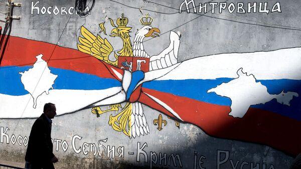 Настенное граффити на одном из домов города Косовская Митровица
