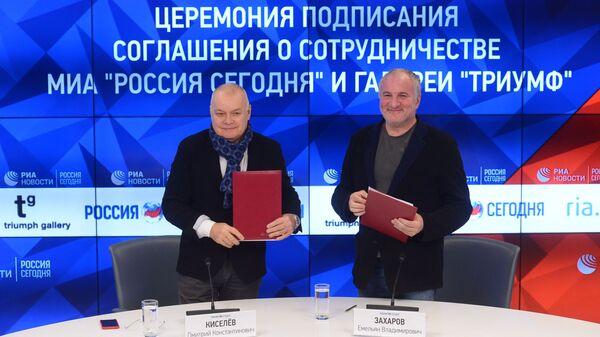 Генеральный директор МИА Россия сегодня Дмитрий Киселев и соучредитель Московской галереи современного искусства Триумф Емельян Захаров на церемонии подписания соглашения о сотрудничестве